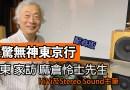 [配音版] 失驚無神東京行|蒲東 家訪 麻倉怜士先生|HiVi及Stereo Sound主筆