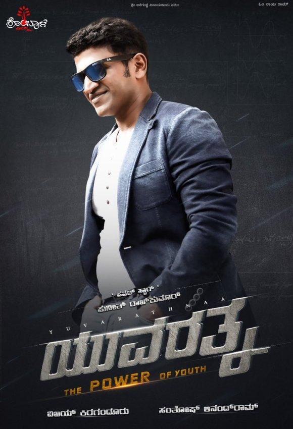 Yuvarathnaa movie all songs mp3 download