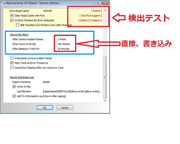 dBpoweramp CD Ripperの設定法19