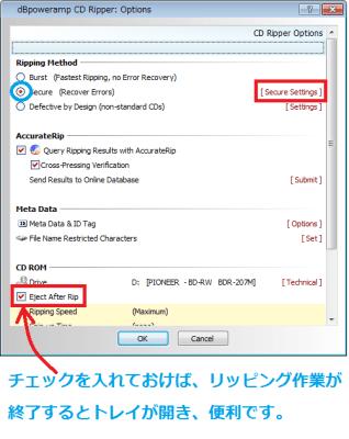 dBpoweramp CD Ripperの設定法20