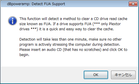dBpoweramp CD Ripperの設定法12