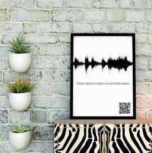 Звукова вълна, пожелание, послание, поздрав, подарък, картина, стена, декорация, личен поздрав, QR код, звук, звукозапис, аудио файл, текст, послание, рожден ден, имен ден, коледа, сватба, тържество, спомен, индивидуален, личен, принт, рамка