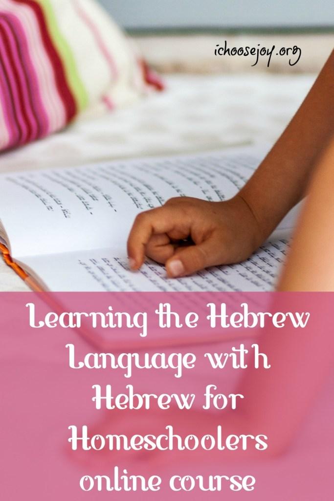 Hebrew-for-Homeschoolers-online-course