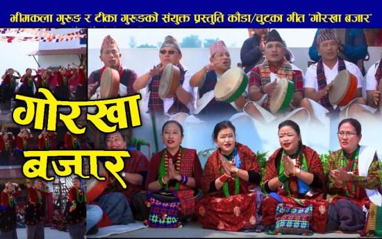 Bhimkala Gurung-Tika Gurung