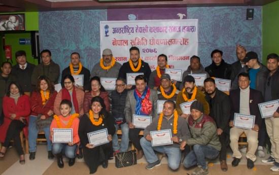 Inas Nepal