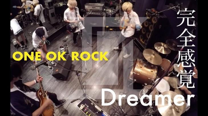 【バンドカバー】完全感覚Dreamer / ONE OK ROCK【演奏してみた】StellarStairs