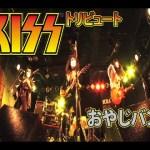 おやじバンド KISS トリビュートバンド LOVE GUN
