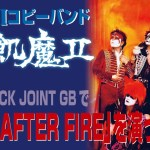 FIRE AFTER FIRE Played by 聖飢魔IIコピーバンド雷飢魔II