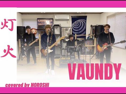 Vaundy/灯火 バンドカバー