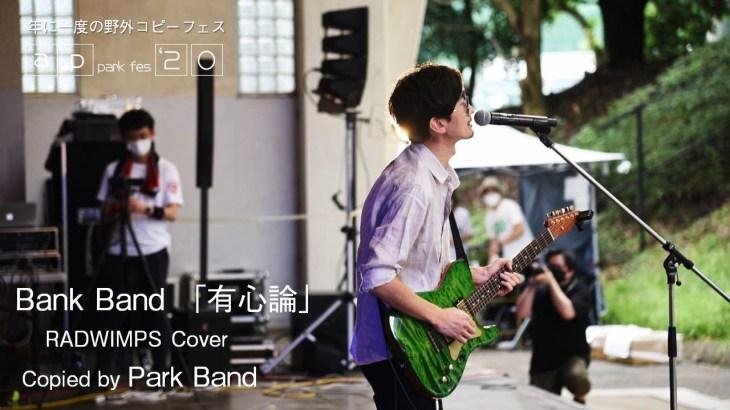 RADWIMPS 「有心論」 コピーバンド Park Band 2020.9.6 ap park fes'20 @所沢航空記念公園野外ステージ