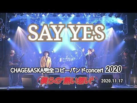 "CHAGE&ASKA完全コピーバンドCONCERT2020  僕らの""熱い想い"" SAYYES"