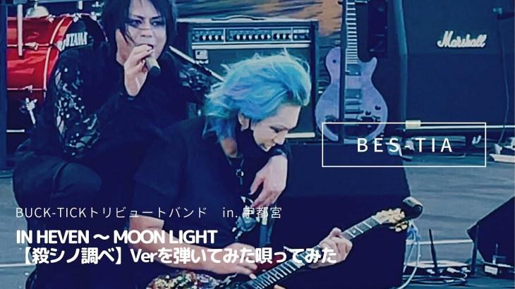 「Bes-Tia」BUCK-TICKトリビュートバンド IN HEVEN ~ MOON LIGHT 【殺シノ調ベ】Verを弾いてみた唄ってみた