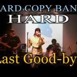 Last Good-bye / ZARD コピーバンド HARD LIVE 2013