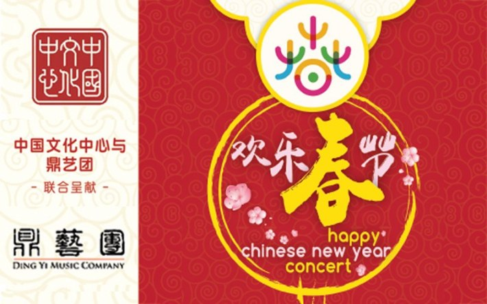 Ding Yi Happy Chinese New Year 2017 Concert