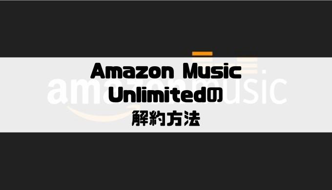 ラブリー Amazon Prime Music 解約 - じゃせごめ