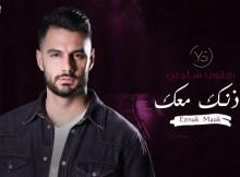 Download Yacoub Shaheen - Eznak Maak MP3