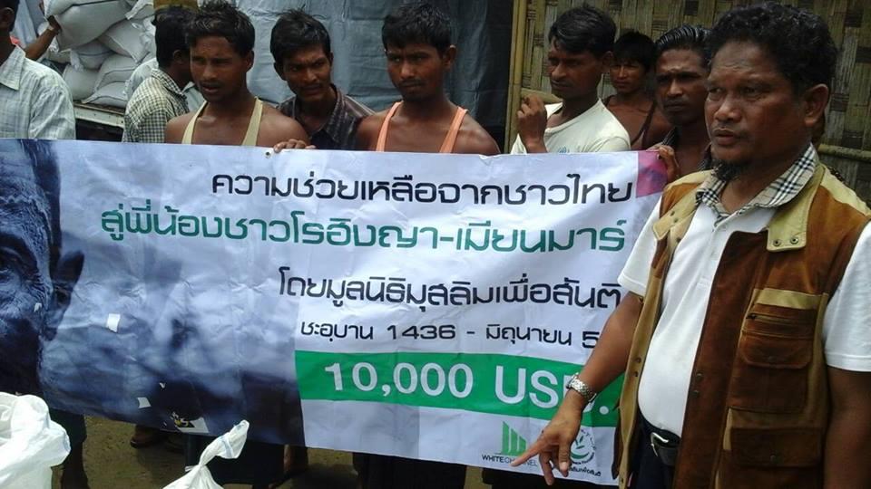 ตัวแทนมูลนิธิมุสลิมเพื่อสันติ มอบเงินช่วยเหลือชาวโรฮิงญา