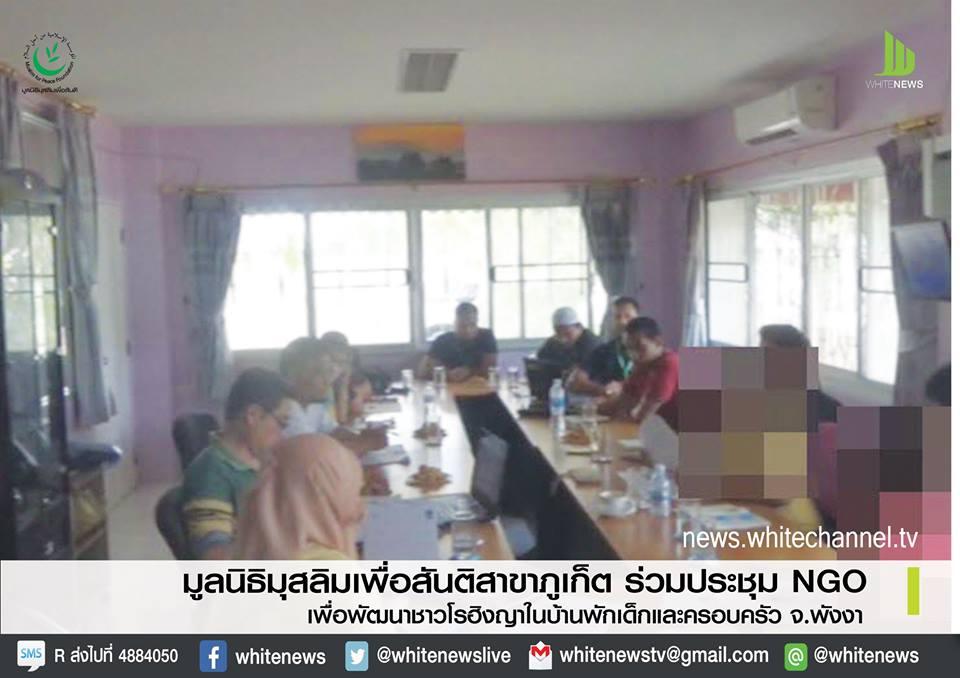มูลนิธิมุสลิมเพื่อสันติสาขาภูเก็ต ร่วมประชุมกับ NGO เพื่อพัฒนาชาวโรฮิงญาในบ้านพักเด็กและครอบครัว จ.พังงา
