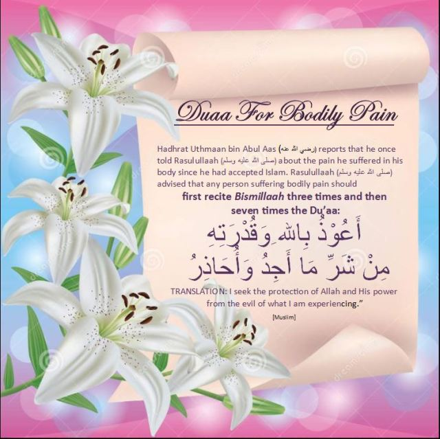Duaa for bodily pain