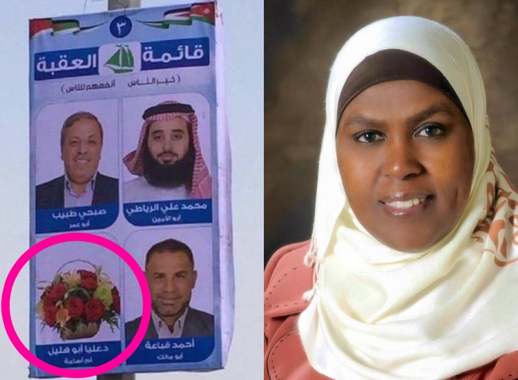 Apparently, a Basket of Flowers Is Running for Parliament in Jordan