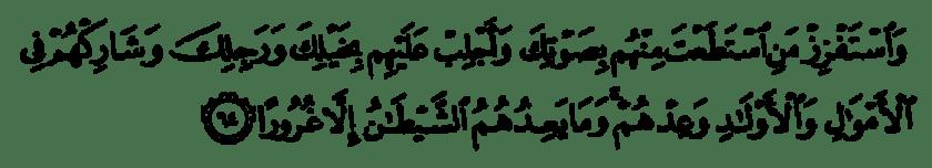 Quran 17:64