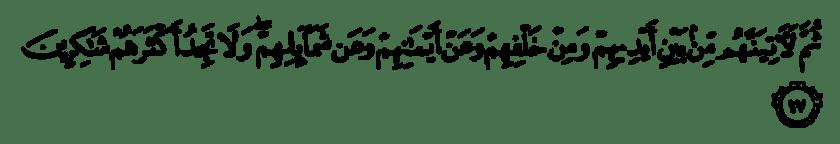 Quran 7:17