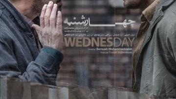 carsamba-iran-filmi