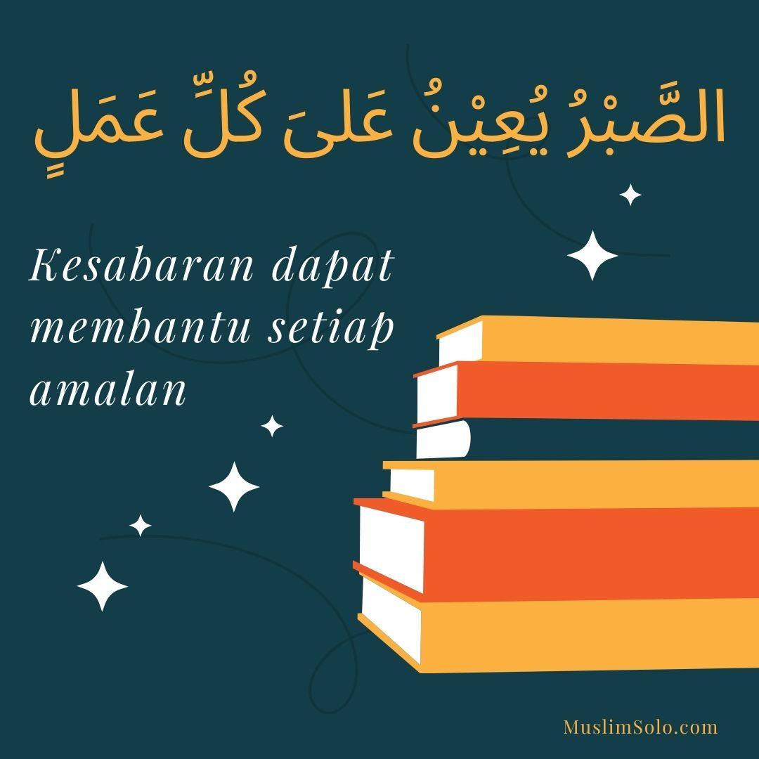 Tulisan Arab Ash Shobru Yu'inu 'Ala Kulli 'amalin