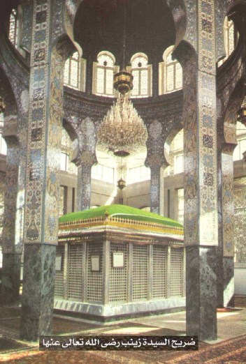 Maqual Alsayida Zeinab السيدة زينب