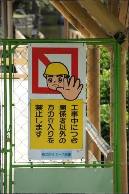 Construction area - in Tokyo
