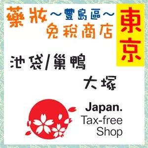 東京藥妝免稅商店彙整-豐島區篇(池袋/巢鴨/大塚)