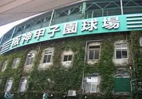 台灣與棒球聖地「甲子園」