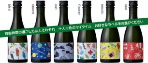 插畫設計款可愛酒標☆白瀧酒造的日本酒「純米吟醸my time」與「上善如水」新包裝