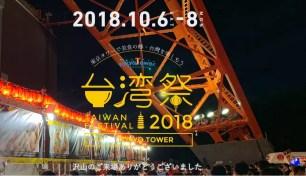 東京鐵塔台灣祭2018☆10月8日活動圓滿落幕!感謝各位撥空參與