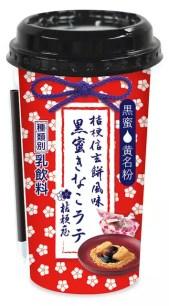 用喝的和菓子!日本LAWSON限定販售♫「桔梗信玄餅風味 黑蜜黃豆粉拿鐵」
