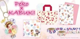 不二家PEKO牛奶妹x歌舞伎!粉嫩水彩風格與櫻花~共5種周邊商品販售中♪