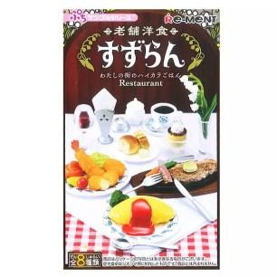 RE-MENT袖珍盒玩系列☆老字號西餐廳すずらん(suzuran) ~街道上那懷念的滋味~」懷舊上市