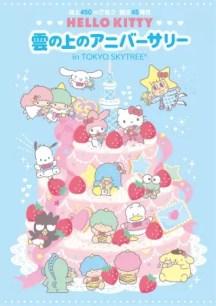5月7日起舉辦的期間限定聯名活動☆「HELLO KITTY雲朵上的週年紀念 in TOKYO SKYTREE」