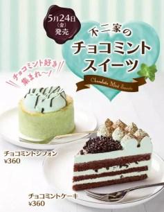 日本不二家♡薄荷巧克力戚風蛋糕&蛋糕販售中!2款薄荷巧克力甜點清爽上市