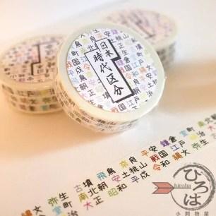 日本歷史軌跡全紀錄!小間物屋 hiroha「日本時代區分紙膠帶」