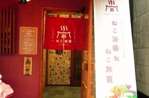 大阪‧充滿懷舊感!以昭和時代公共澡堂加以設計的新型態收容貓咪咖啡廳「貓咪浴場」