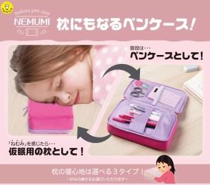 是筆袋也是枕頭♪軟硬度自由選~午睡好夥伴的枕頭筆袋「NEMUMI」