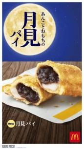 日本麥當勞首度推出和風甜派☆紅豆餡x麻糬「月見派」期間限定販售中~
