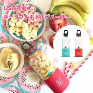 隨時新鮮現打500ml的飲品♪ iQLabo「USB充電式 可攜式隨行果汁機」