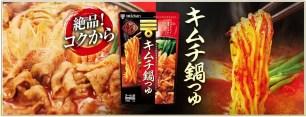 連結尾料理都美味可口的火鍋湯底♡「Mizkan韓國泡菜鍋湯底」