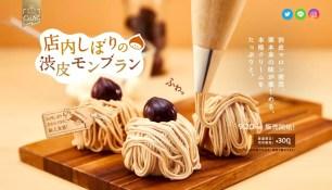 壽司郎也有道地的秋季美味甜點♡期間限定「店內現擠花的渋皮栗蒙布朗」