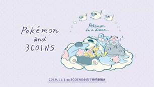 寶可夢×3COINS✧「Pokémon and 3COINS」原創聯名商品系列~療癒上市
