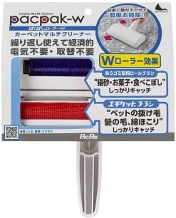 家有毛孩或幼童的必備利器~ Nippon Seal「pacpak-w 雙刷合一滾動式清潔器」