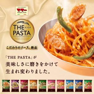 日清Foods熱賣冷凍義大利麵系列♪「Ma・MaTHE PASTA」大幅改良新上市