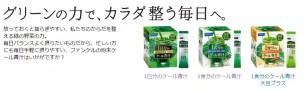 輕鬆補充所需營養素~100%使用日本國産羽衣甘藍!FANCL「粉末Kale青汁」